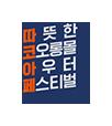 따뜻한 코오롱몰 아우터 페스티벌